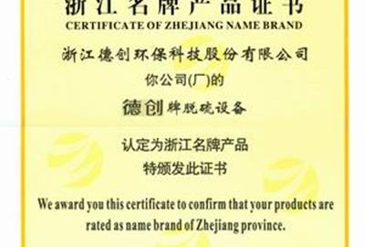 喜报:公司脱硫设备被评为浙江省名牌产品
