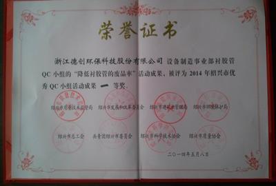 """祝贺公司设备制造事业部包飞华同志被评为""""绍兴市优秀QC小组活动成果""""一等奖"""