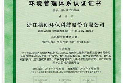 热烈祝贺公司通过环境管理体系和职业健康安全管理体系认证