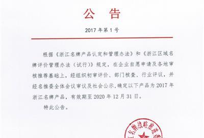 喜获肯定! 德创环保烟气治理装备被评为浙江省名牌产品