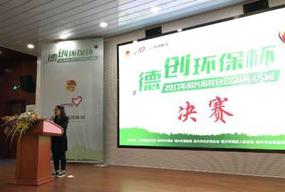 """""""德创环保杯""""2017年绍兴市社会公益项目大赛决赛顺利举行"""