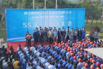 公司召开5S活动启动大会