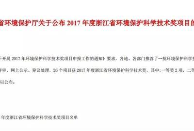 """德创环保""""管式湿式电除尘器""""项目被评为浙江省环境保护科学技术奖二等奖"""