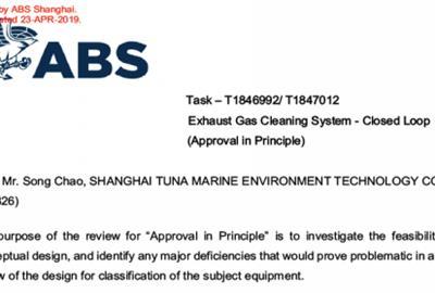 上海德创海洋环境EGCS系统获得美国船级社认证