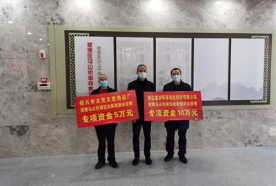 抗击疫情 共克时艰 -中国企业在行动之德创环保篇