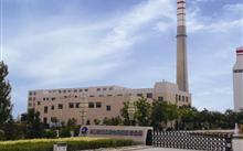 内蒙古京泰发电厂