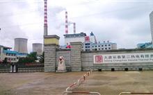 大唐长春第二热电厂