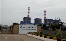 中电广西防城港电厂