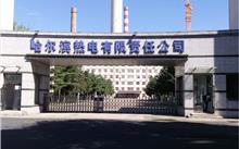 哈尔滨热电有限责任公司