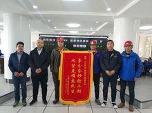 哈尔滨市华能集中供热有限公司