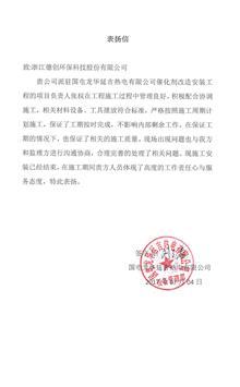 中国国电集团公司国电延吉热电有限公司