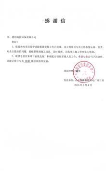 淄博市临淄热电厂有限公司