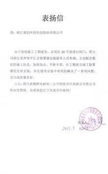 邹平县汇才新材料科技有限公司