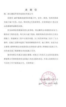 中国国电集团公司国电蓬莱发电有限公司
