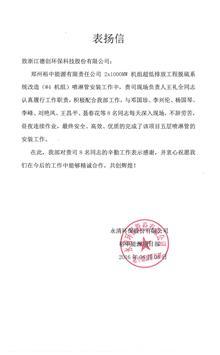 郑州裕中能源有限公司