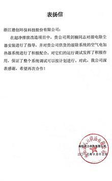 山西寿阳同力供热有限公司