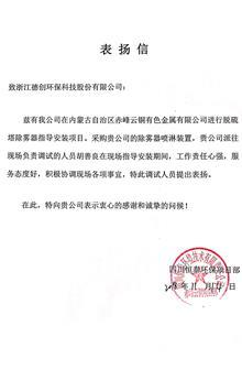 四川恒泰环境技术有限责任公司