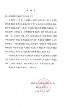 安阳化学工业集团有限责任公司