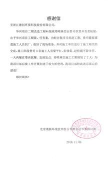 北京清新环境技术股份有限公司