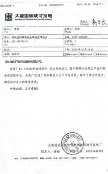 大唐国际发电股份有限公司