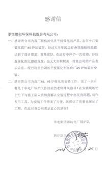 华电潍坊发电有限公司4号机组