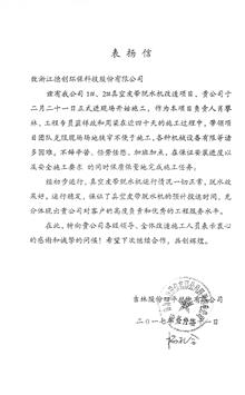 吉林电力股份有限公司四平第一热电公司
