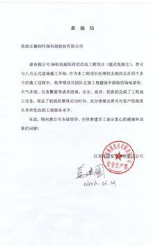 江苏淮阴发电有限公司